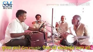 गजब की आवाज है|| Ramesh mastar||Sm music