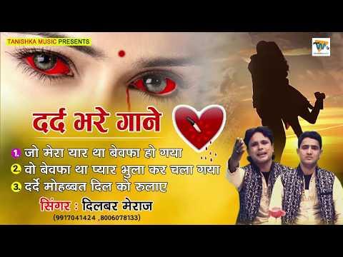 (Dard Bhare Songs Hindi) - दर्द भरे गाने - Dilbar Meraj - Bewafa Sad Songs - Tanishka Music