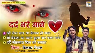 Dard Bhare Songs Hindi दर्द भरे गाने Dilbar Meraj Bewafa Sad Songs Tanishka Music