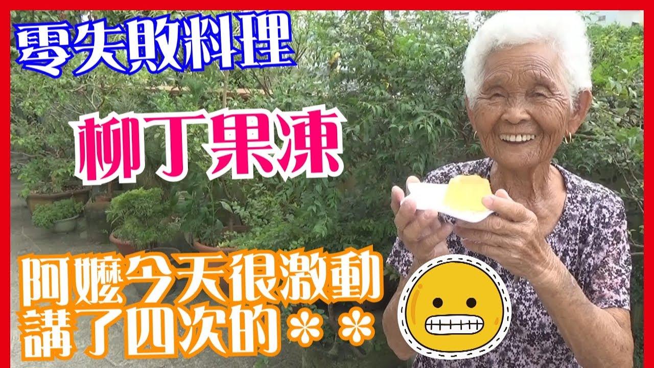 如何做簡單的【柳丁果凍】料理│快樂嬤食堂#140│台灣美食、小吃、做法、食譜、古早味、素食
