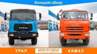 Урал и Камаз - двое из ларца. Большой обзор