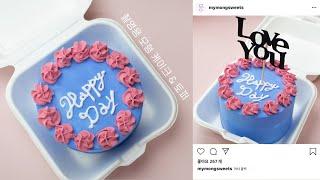 촬영용 모형 케이크 &…