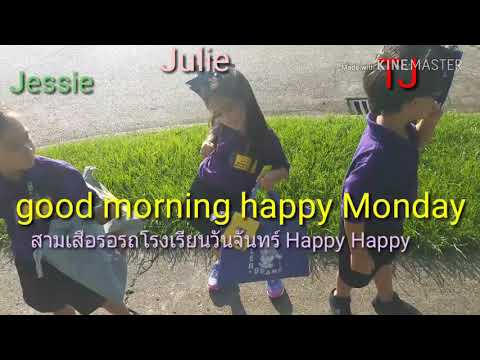 Day 4th #School day ! Happy Monday@Joshua Butler Elementary school #The triplets Julie,Jessie,TJ????