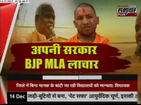 Live News Today: Humara Uttar Pradesh latest Breaking News in Hindi | 14 Dec
