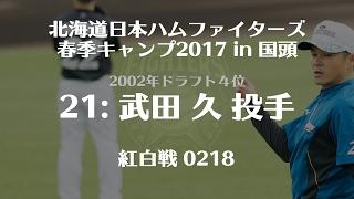 21:武田久 2002年ドラフト4位紅白戦 0218/ 北海道日本ハムファイターズ春季キャンプ2017 in 国頭