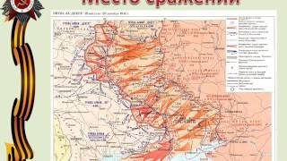 Классный час посвященный 70 летию Великой отечественной войне   Битва за Днепр