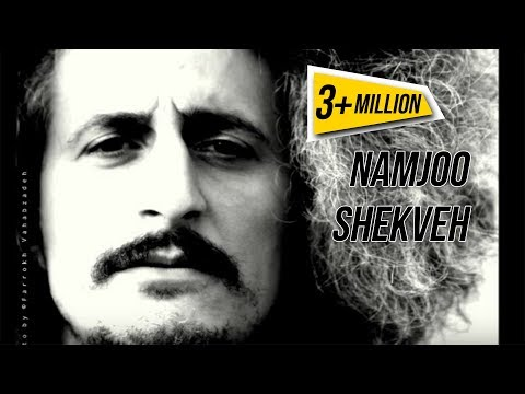 Mohsen Namjoo - Shekveh  (GameZonePro) Subscribe Our Channel