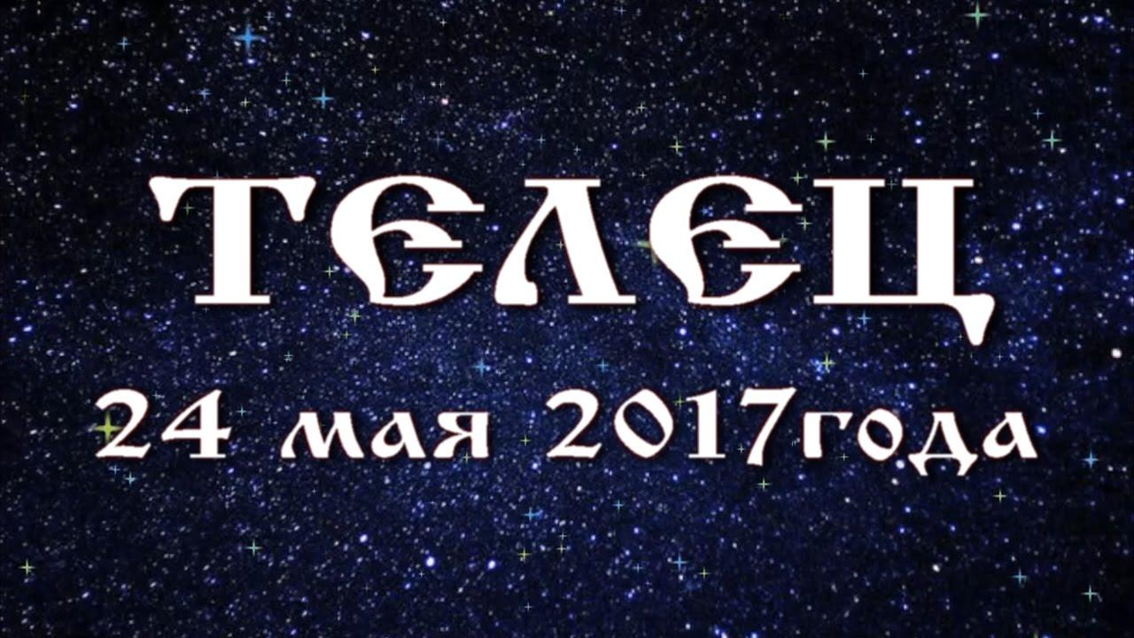 Гороскоп 24 июня 2017 года телец