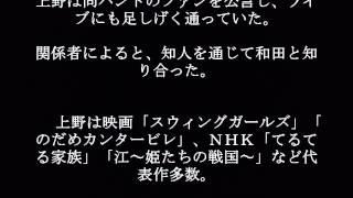 上野樹里結婚か?!相手はトライセラボーカルの和田唱だ!昨秋からの交...