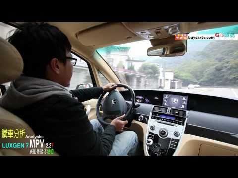 Luxgen 7 MPV購車分析