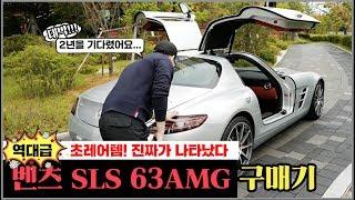 진짜가 나타났다! 역대급 레어템 벤츠 SLS 63 AMG 구매기| 오프라이드 오가나(Mercedes-Benz SLS AMG)