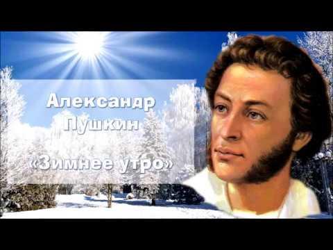 Изображение предпросмотра прочтения – ЕлизаветаКирюшкина читает произведение «Зимнее утро» А.С.Пушкина