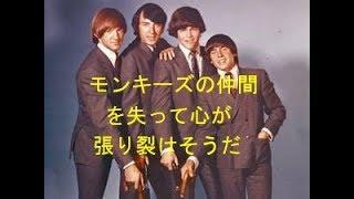 米ポップバンド「モンキーズ」のベーシスト、 ピーター・トークさんが死...