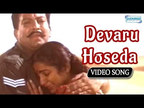 Devaru Hoseda - Muthina Haara - Vishnuvardhan - Suhasini - Kannada Song