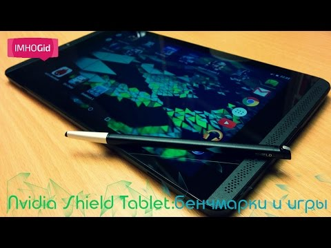 Nvidia Shield Tablet - бенчмарки и игры [IMHOGid]