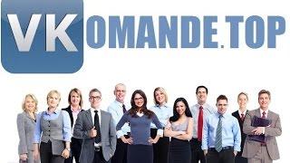 VKOMANDE TOP новый сервис по раскрутке Вконтакте, Facebook, Instagram, Twitter, YouTube(Платформа VKOMANDE.TOP предоставляет услуги по раскрутке страниц. То есть, используя программы, такие как http://toplid..., 2016-03-24T16:19:06.000Z)