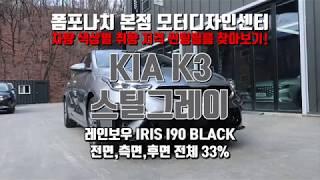 [KIA] K3 스틸그레이, 레인보우 I90 전체 33…