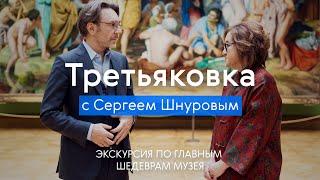 ТРЕТЬЯКОВКА СО ШНУРОМ / Экскурсия по шедеврам музея