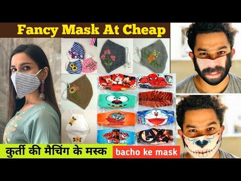 खरीदे कुर्ती की मैचिंग का मास्क Branded Mask,Fancy Mask MANUFACTURE,KIDS MASK URBANHILL - 동영상