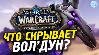 ОБЗОР НОВОЙ ЛОКАЦИИ - ВОЛ'ДУН  / wow battle for azeroth alpha