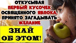Яблочный Спас: традиции, приметы, что святят и что категорически нельзя делать в этот день