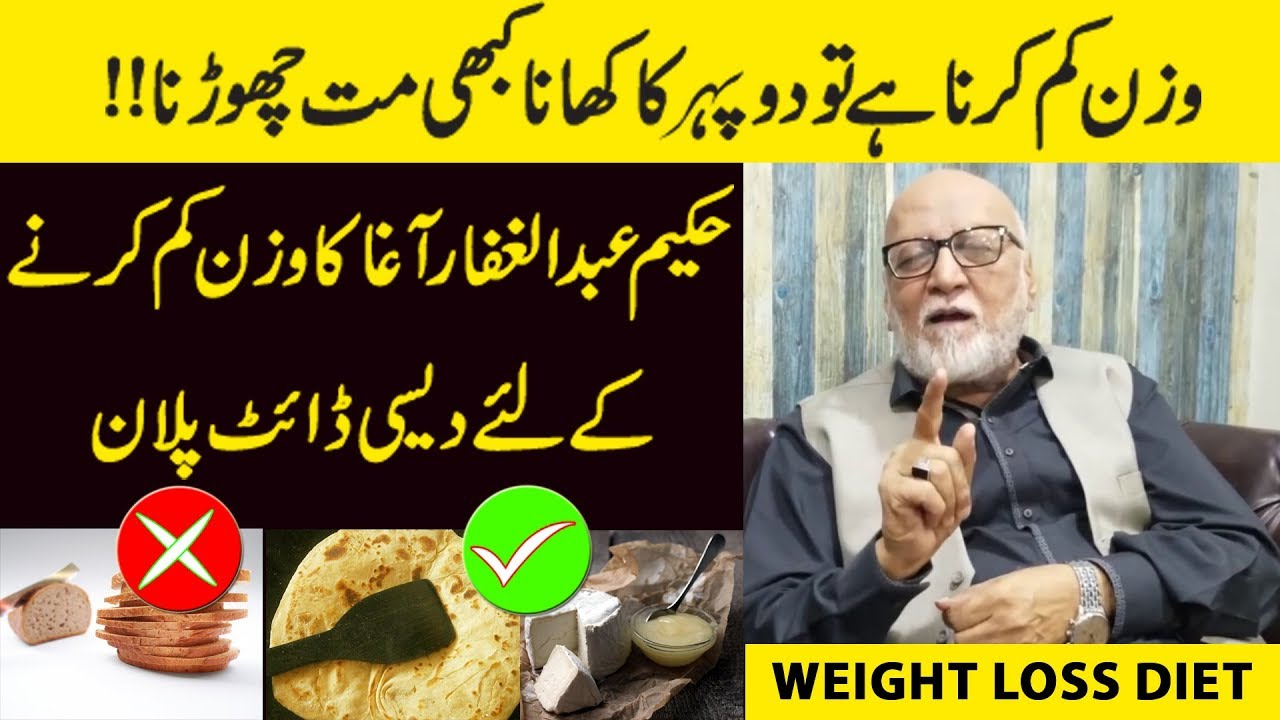 Lose Weight with Hakeem Agha Abdul Ghaffar | Weight Loss Diet Plan