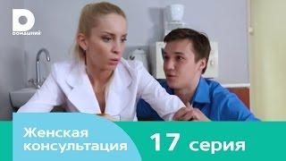 Женская консультация 17
