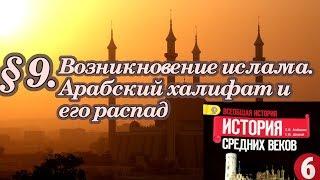 История 6 класс. § 9. Возникновение ислама. Арабский халифат и его распад