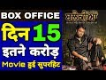 Blackia 15th day box office | Blackia 15 Days Total Collection | SUPERHIT | Punjabi Movie