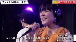 【マスタリカ】 Abema スター発掘 2017年2月12日 放送回 MC:BOO AMC:鹿...
