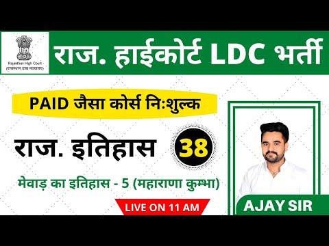Rajasthan high court ldc classes | LDC Rajasthan GK (Rajasthan History) | Mevad Ka Itihas - 5