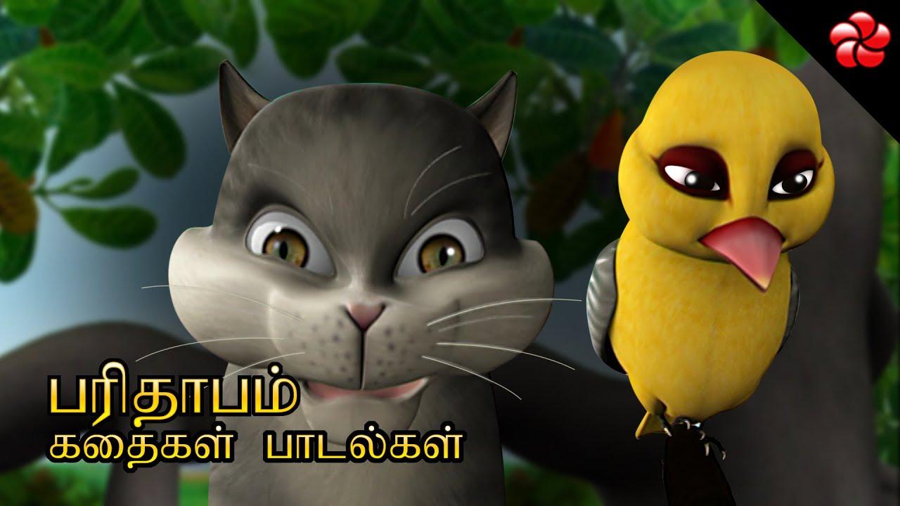 பரிதாபம் ★ Empathy Kathu Tamil story ★Tamil cartoon Kindergarten stories and nursery rhymes for kids
