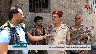 يمن شباب ترصد اخر التطورات العسكرية في الجبهة الشرقية لتعز | تقرير عبدالعزيز الذبحاني | يمن شباب