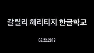 갈릴리 헤리티지 한글학교 개강 06-22-2019