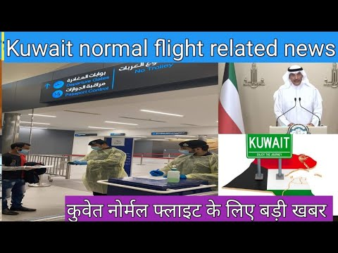 Kuwait Airport normal flight related news,kuwait flight entry news
