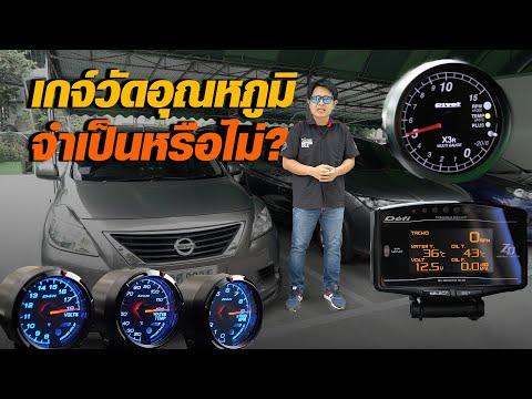 เกจ์วัดอุณหภูมิในรถยนต์ จำเป็นมั๊ย?