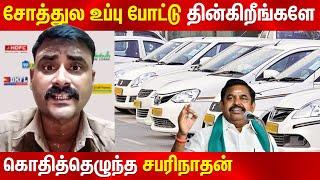 Siragugal Sabarinadhan | Driver Protest | Tamil news