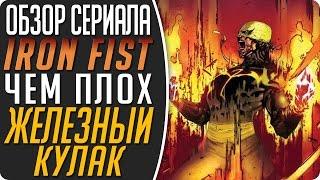 Сериал Железный кулак - почему мне не понравился Iron Fist - Обзор и критика сериала #Кино