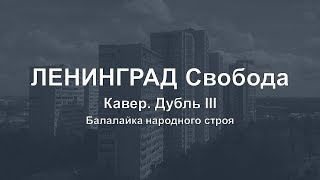 Василий Ампилогов - Свобода (Ленинград cover)