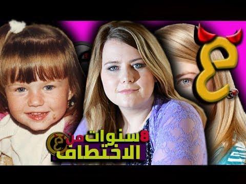 قصة الفتاة التي اختطفت لمدة 8 سنوات I سلسلة وقائع حقيقيةI (الحلقة 15)