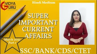 Weekly March Current Affairs 2021 for SSC CGL GK Questions, Banking Awareness, CDS Preparation - I screenshot 4