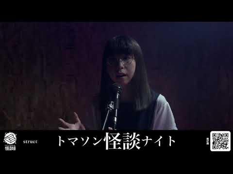 """September 16 2020""""トマソンスタジオ怪談ナイト"""""""