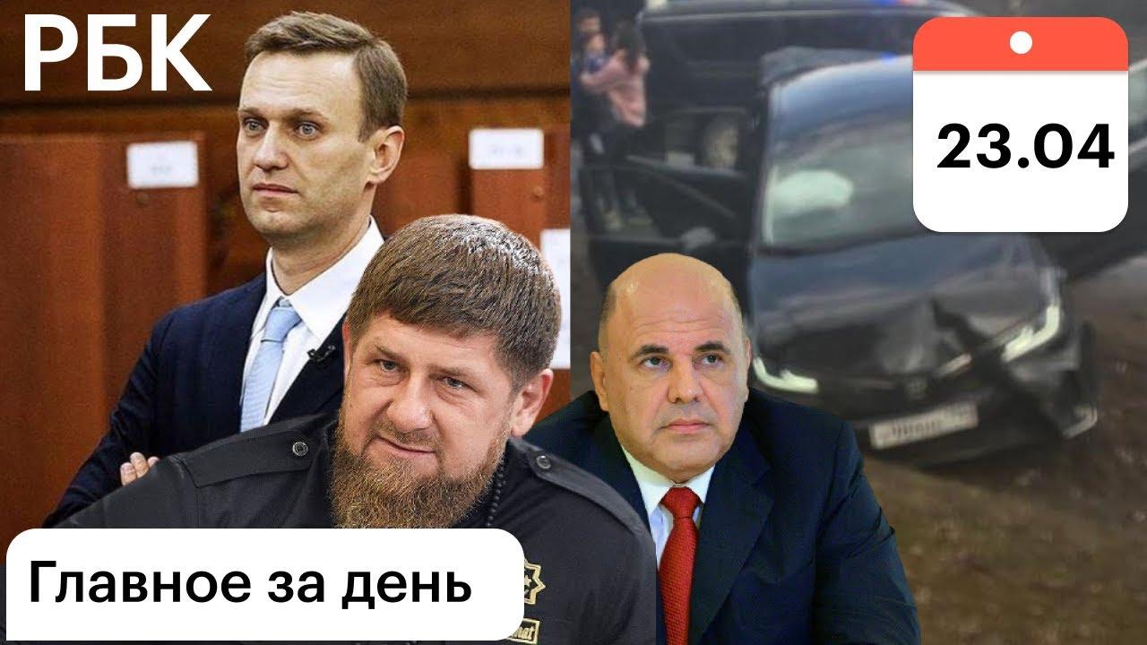 Навальный добился своего. Путин: с 1-10 мая выходной. ЦБ: в планах ставка 6%. Aurus: первая авария