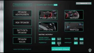 обзор приложения для настройки контроллера для PS4 Nacon Revolution Pro (Revolution software v1.51)
