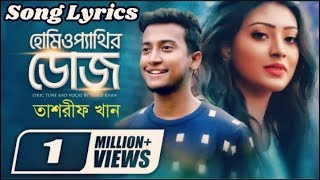 Homeopathir Dose Song Lyrics Bangla Tasrif Khan New Song ..!!