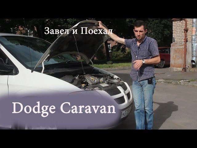 Dodge Caravan IV завел и поехал