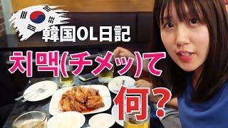 """チキンxビール!サクサク激ウマ""""韓国チメッ❣"""" [韓国OL日記]"""