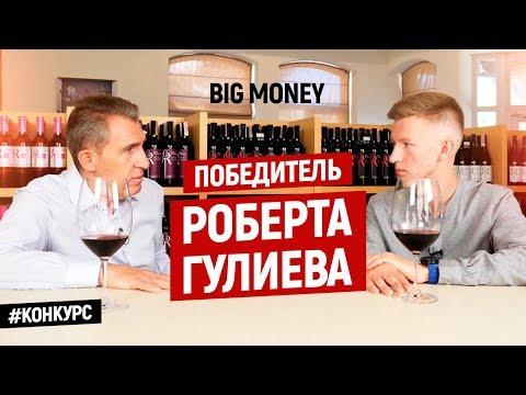 Победитель Роберта Гулиева | Big Money. Конкурс #13