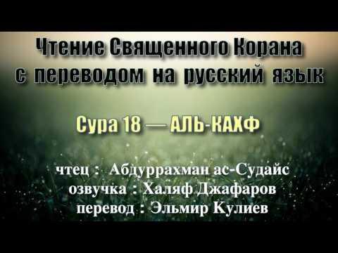 Сура 18 — АЛЬ КАХФ - Абдуррахман ас-Судайс (с переводом)