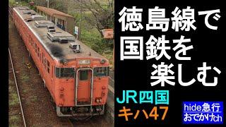 徳島線で国鉄を楽しむ JR四国キハ47